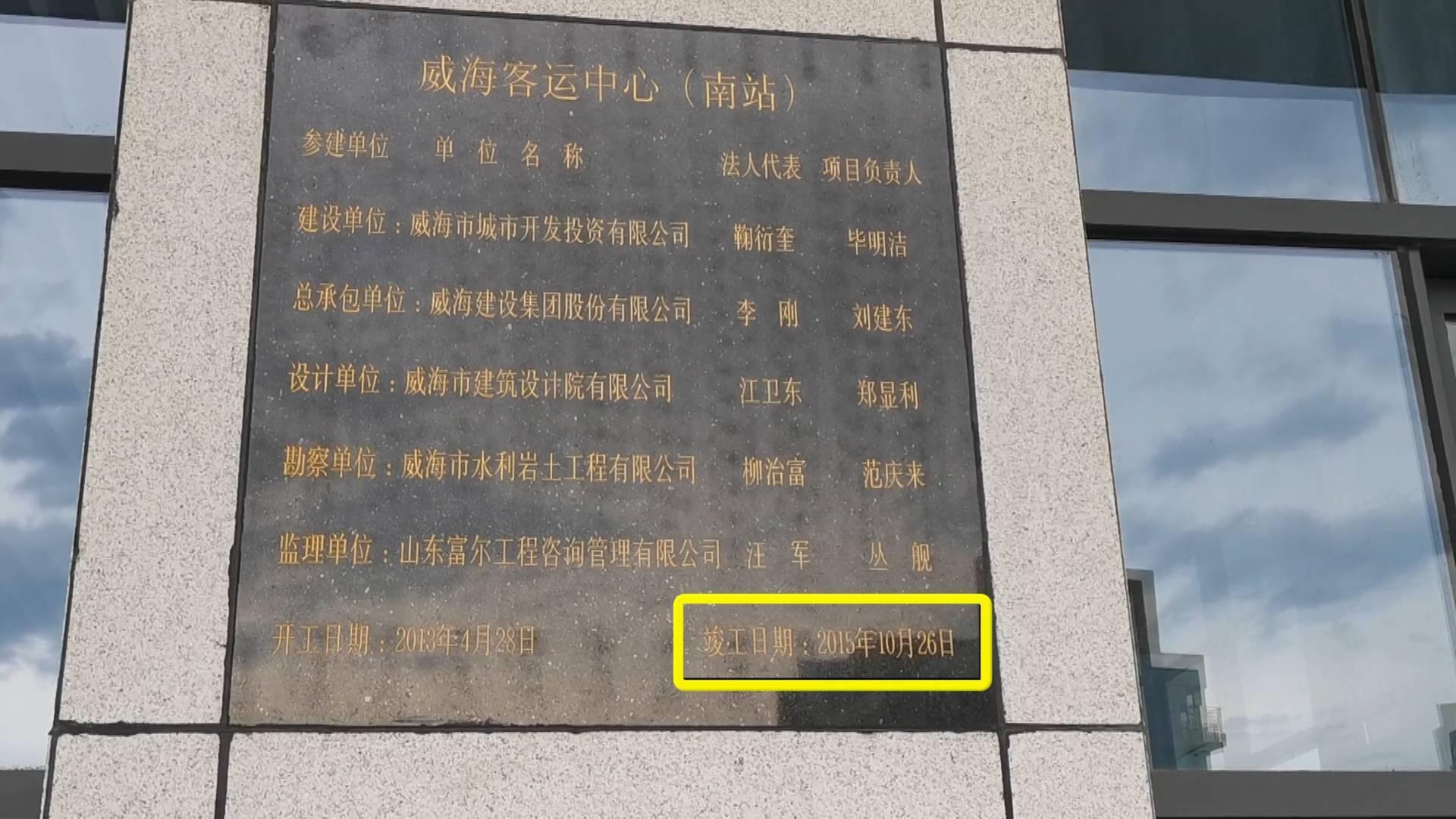 """问政山东丨""""六站合一""""""""零换乘""""成了空头支票,威海客运中心建成缘何未投用"""