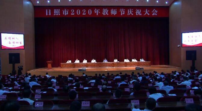 日照市2020年教师节庆祝大会召开