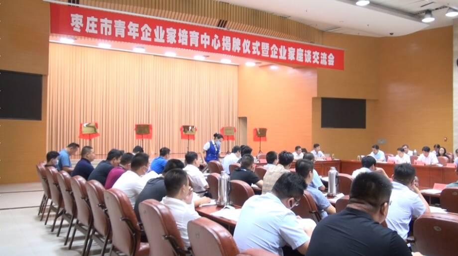 """36秒 导师""""传、帮、带"""",全面提升学员能力!枣庄市青年企业家培育中心揭牌"""
