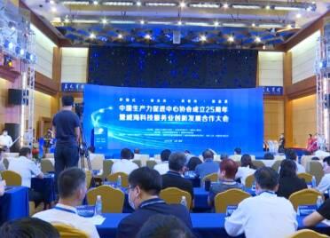 50秒丨中国生产力促进中心协会成立25周年暨威海科技服务业创新发展合作大会在威海召开