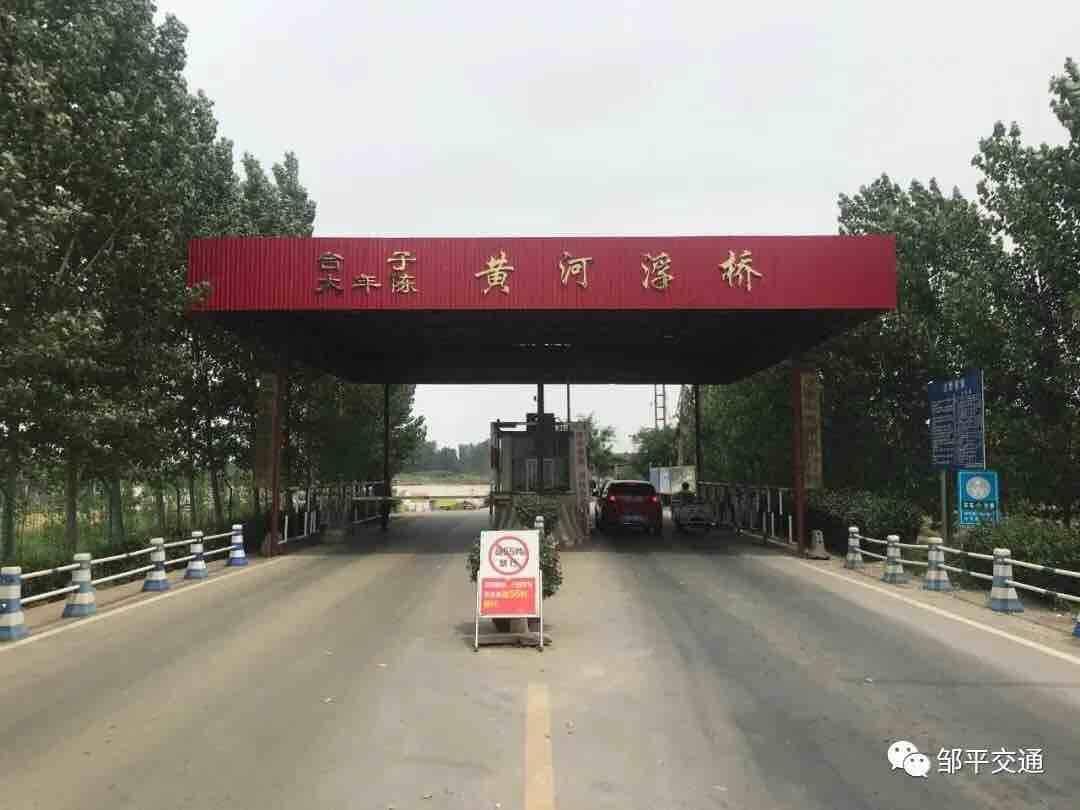 扩散!邹平市台子——大年陈黄河浮桥11日18时恢复通车