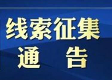 聊城集中征集食药环领域违法犯罪线索 举报方式公布