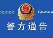 警方通告!骗子潜入家长群冒充班主任骗钱 滨州已有家长被骗