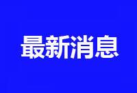 官方发布!临沂费县发生一名学生意外死亡事件
