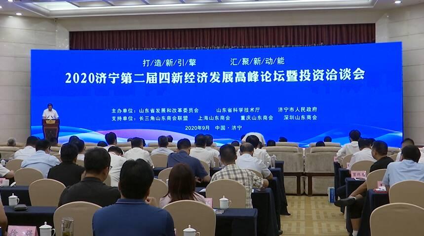 76秒丨2020济宁第二届四新经济发展高峰论坛暨投资洽谈会举行