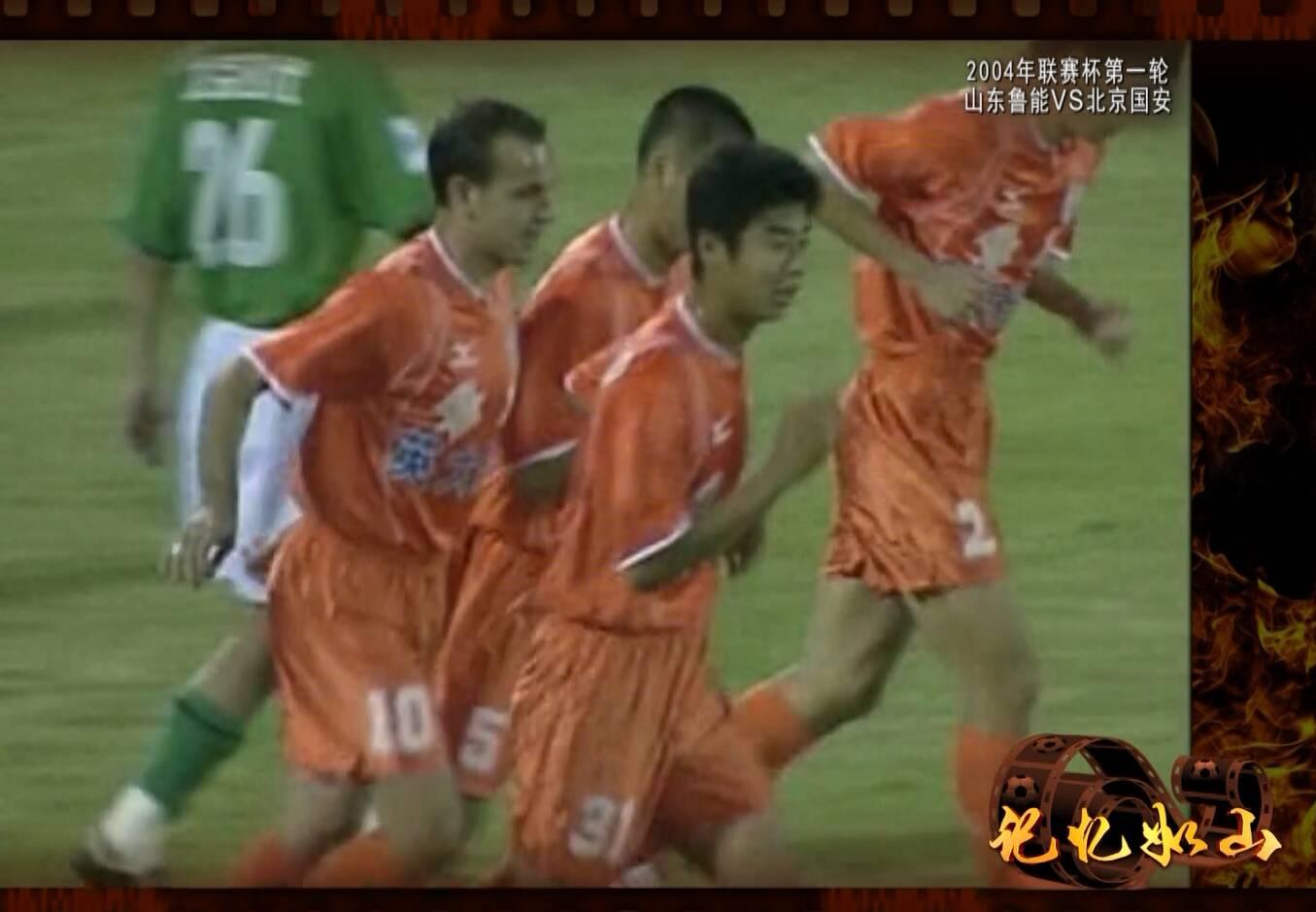 《记忆如山》丨图巴打造华丽足球 尼古拉斯助鲁能大胜国安