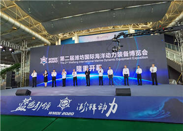 蓝色引领·澎湃动力!第二届潍坊国际海洋动力装备博览会开幕