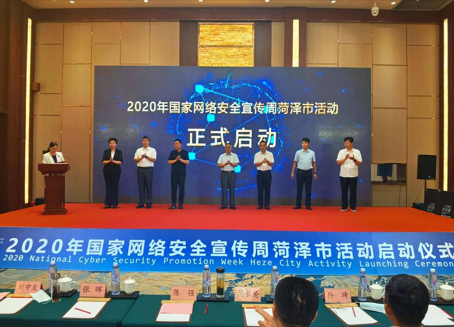夯实根基 筑牢屏障 2020年国家网络安全宣传周菏泽市活动正式启动