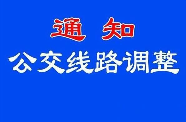 9月15日起 东营150路公交线路走向优化调整