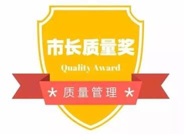 第九届聊城市市长质量奖拟奖励对象公示,两企业一个人上榜