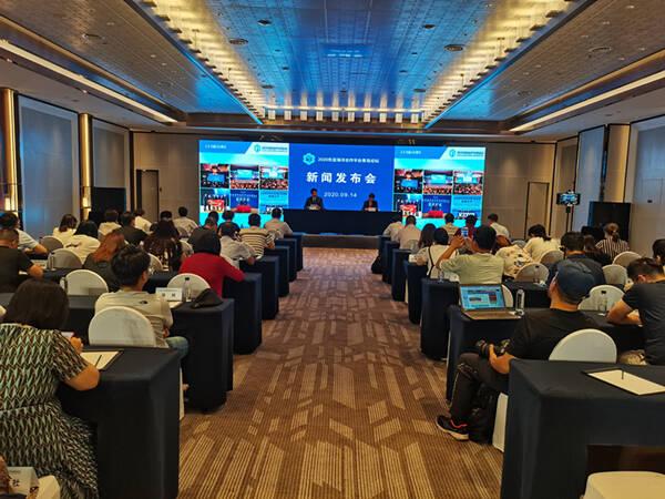2020东亚海洋合作平台青岛论坛将在青岛西海岸新区举办