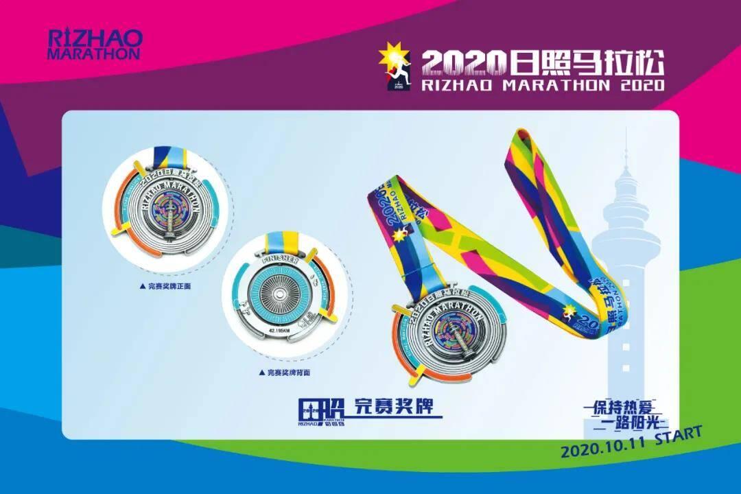 2020日照马拉松将于10月11日开跑 线下赛只设有阳光海岸半程马拉松项目
