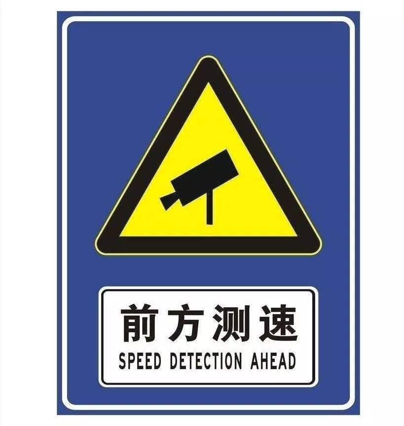 驾驶员必看!济青南线区间测速设备重组、启用