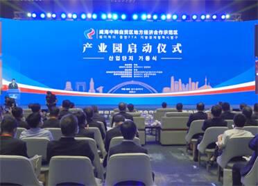 37秒丨威海中韩自贸区地方经济合作示范区产业园启动