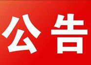 公告!滨州市这些机动车驾驶证注销作废(附名单)