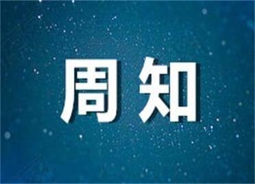 10月9日起,威海市水务集团温泉营业厅迁至新址
