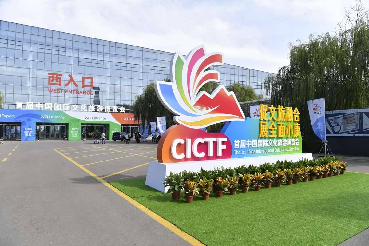 影像力丨探班首届中国国际文化旅游博览会:更融合 更科技 更多样