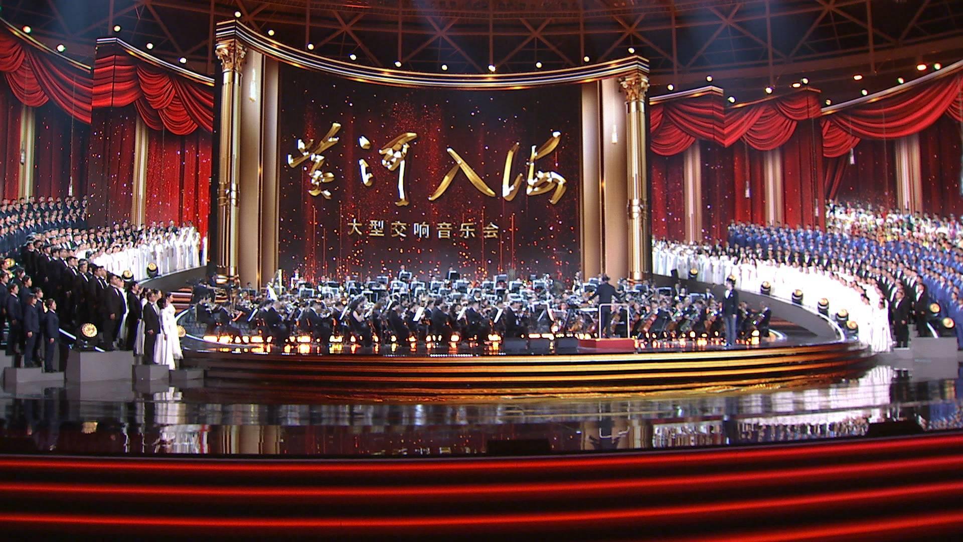 35秒丨唱响新时代强音!《黄河入海》大型交响音乐会完成最后一场彩排