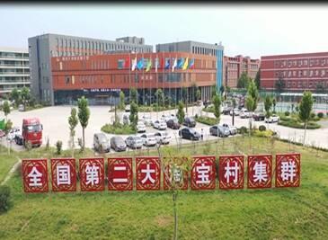 菏泽9个县区入选淘宝村百强县名单 曹县位列全国第二名