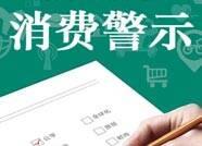 滨州沾化发布中秋国庆佳节消费警示:理性消费,确保饮食安全