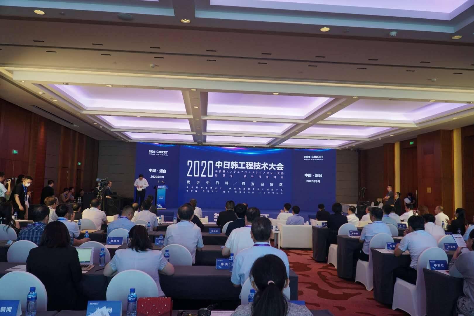 携手中日韩,拥抱自贸区!2020年中日韩工程技术大会在烟台开幕