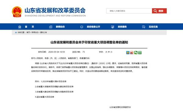 山东省重大项目调整名单发布 菏泽航空制造中心项目退出省重大项目库