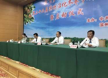 第二十二届滨州沾化冬枣节9月20日开幕 将举办8项主要活动
