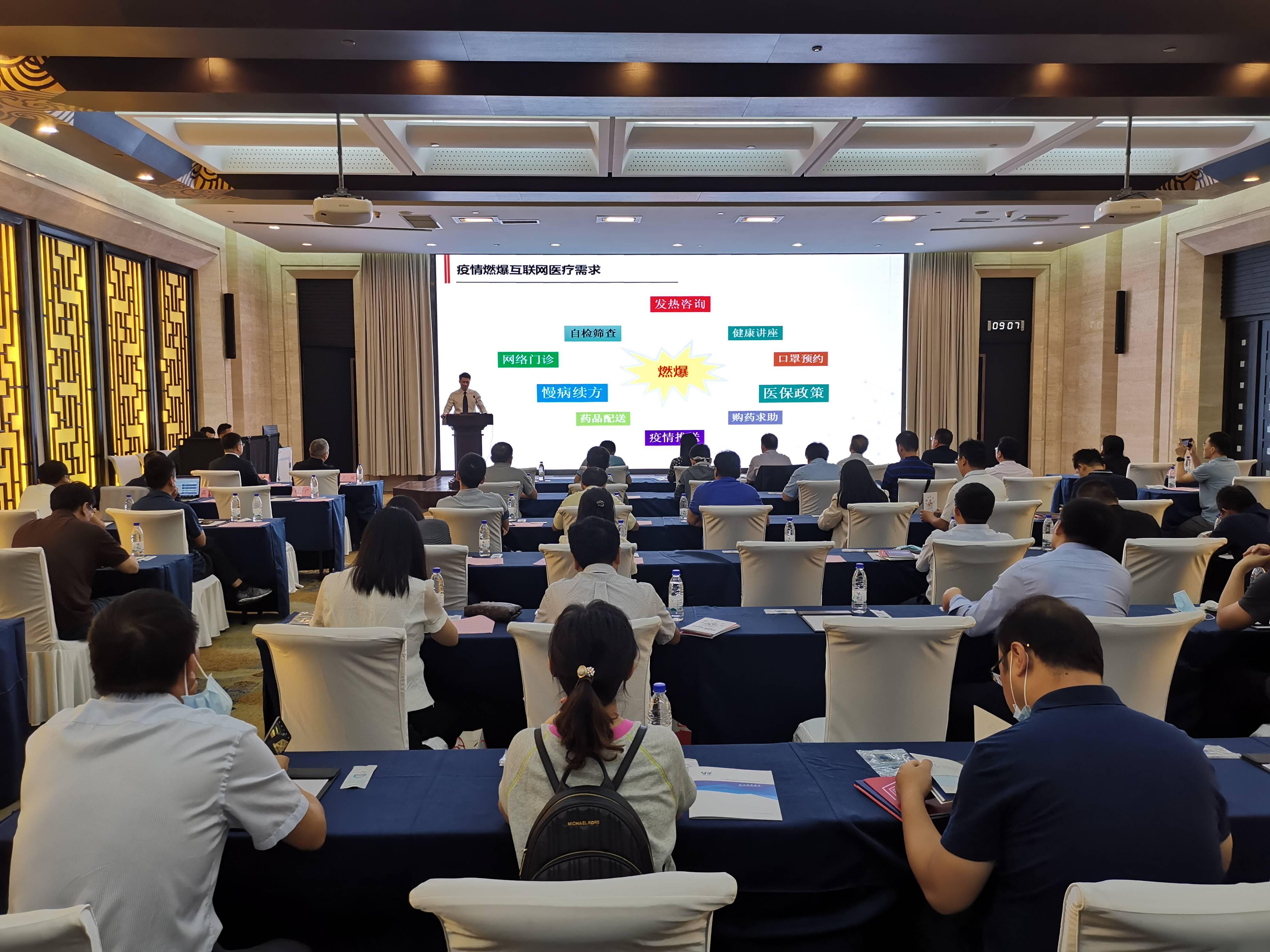 网安山东|2020国家网络安全宣传周山东省卫生健康网络安全论坛举行