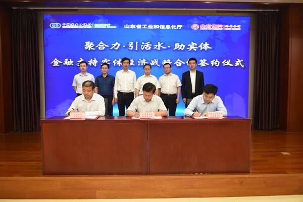 山东省工业和信息化厅与进出口银行山东省分行、北京银行济南分行签署金融支持实体经济战略合作协议