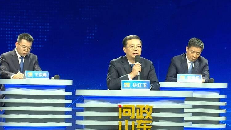 《问政山东》问政济宁 市长林红玉:通过问题改进作风 不断提升工作水平