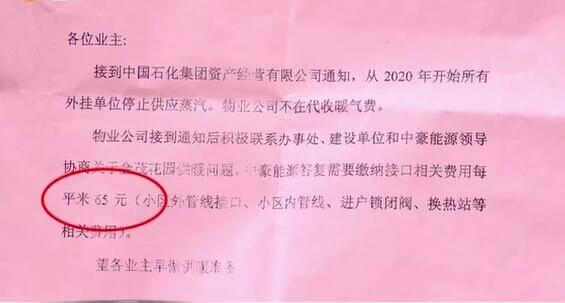 """淄博一小区更换供热公司 居民入住多年后要再交""""暖气接口费"""""""