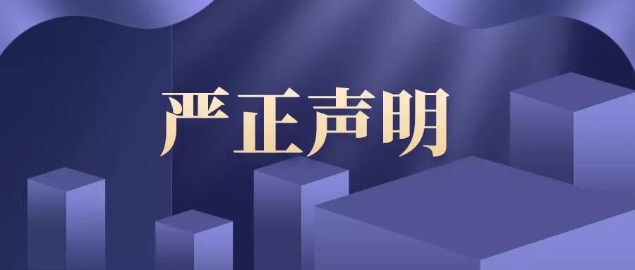 山东省教育厅声明:从未参与也从未委托参与这项赛事 更未主办该活动