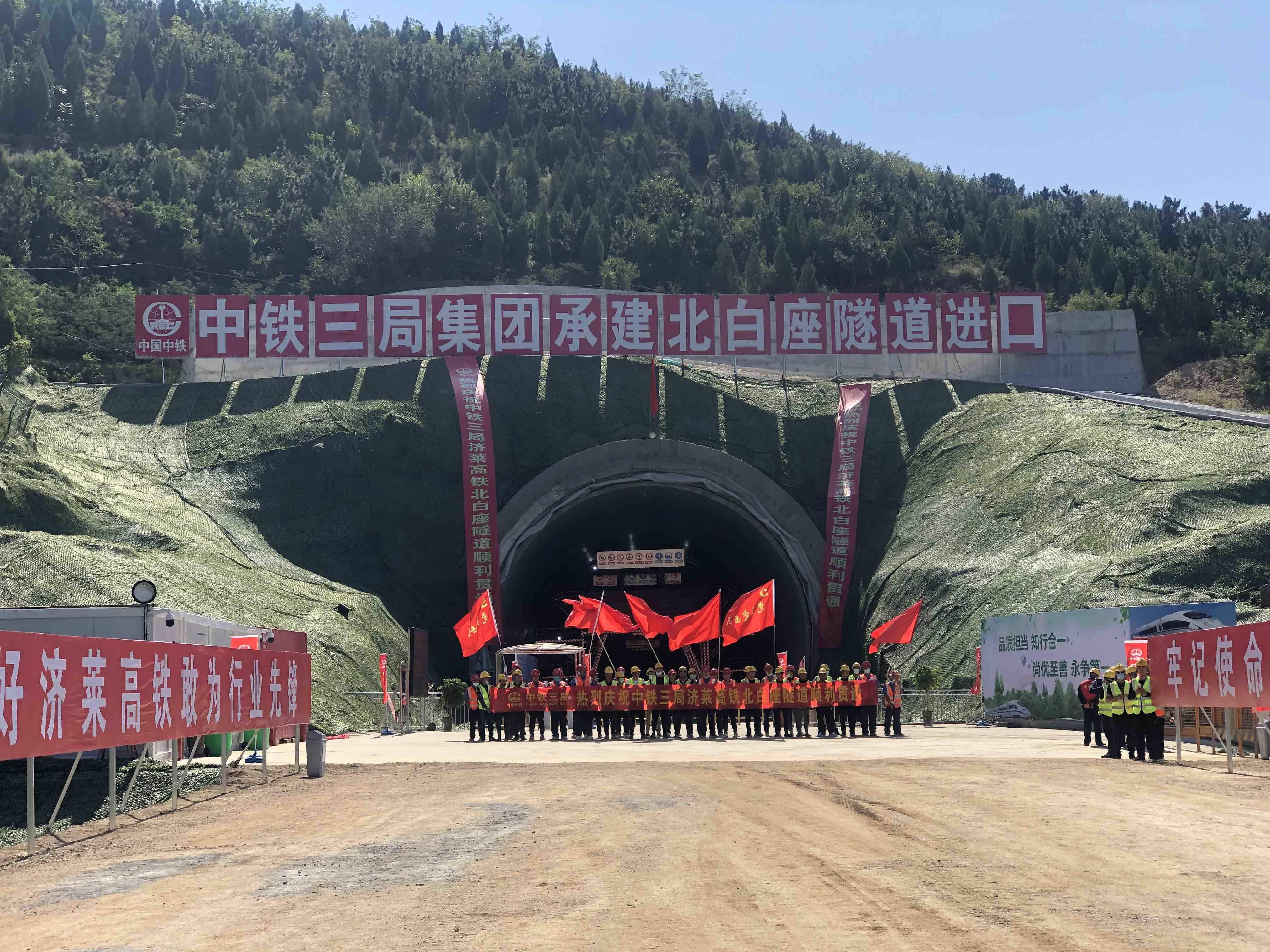 好消息!济莱高铁全线首座隧道顺利贯通