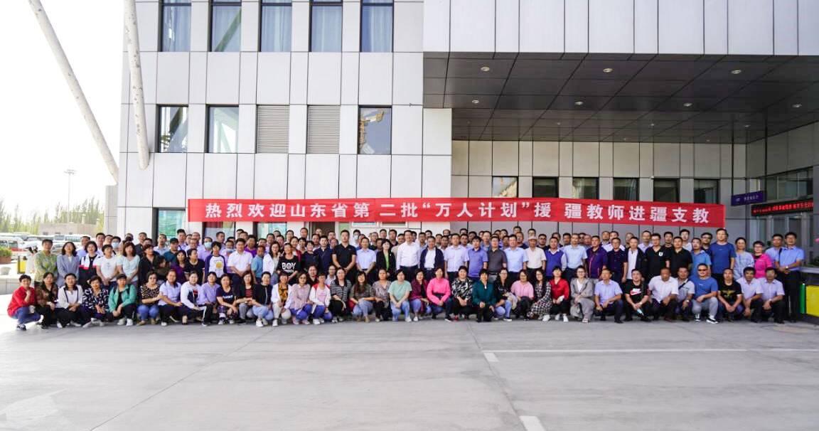 """山东省第二批""""万名教师支教计划""""正式启动 290名教师成新一批援疆骨干"""