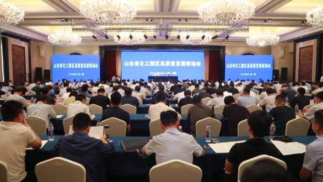 山东省化工园区高质量发展现场会在东营召开