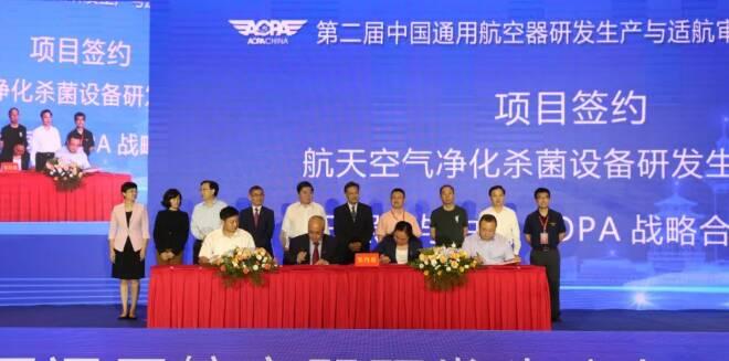 签约3个项目!第二届中国通用航空器研发生产与适航审定发展论坛在日照开幕
