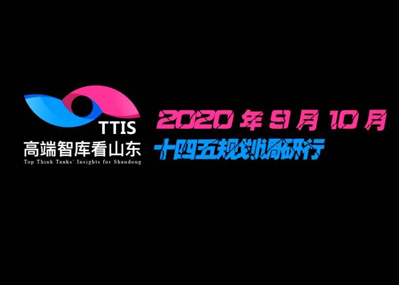 """《""""高端智库看山东""""十四五规划调研行》首发宣传片"""