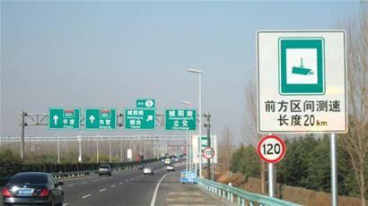 注意!聊城辖区高速公路新增5套区间测速设备,9月28日启用