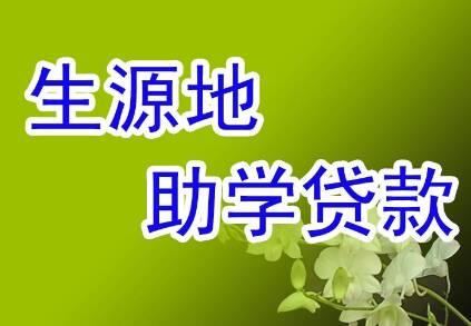 滨州本年度生源地信用助学贷款现场受理截止时间调整至10月26日