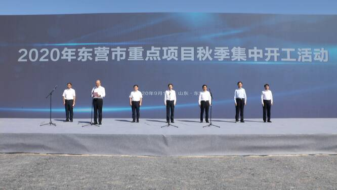 31秒丨重点调度项目62个 总投资383亿元 东营港经济开发区举行重点项目秋季集中开工活动