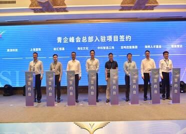 青企峰会总部(济南)项目签约暨产业园区联盟成立仪式举行