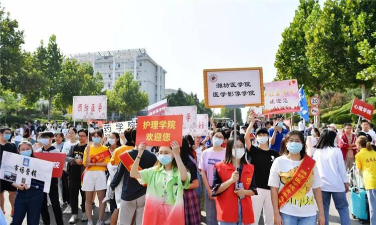 报到!3000余名新生相聚潍坊医学院开启逐梦之路