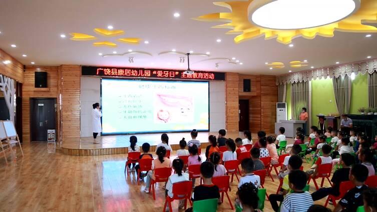 """37秒 """"全国爱牙日""""东营广饶宣教走进幼儿园"""