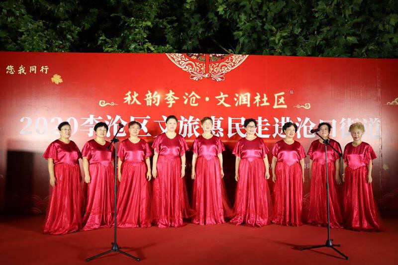 秋韵李沧 文润社区  欢声笑语点亮青岛社区之夜