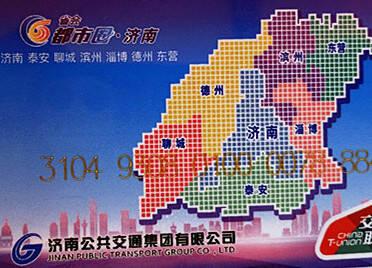 七市通用!省会都市圈互联互通卡发布 5G概念公交车亮相泉城广场