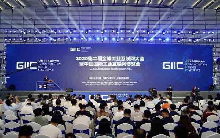 浪潮云受邀出席第二届全球工业互联网大会