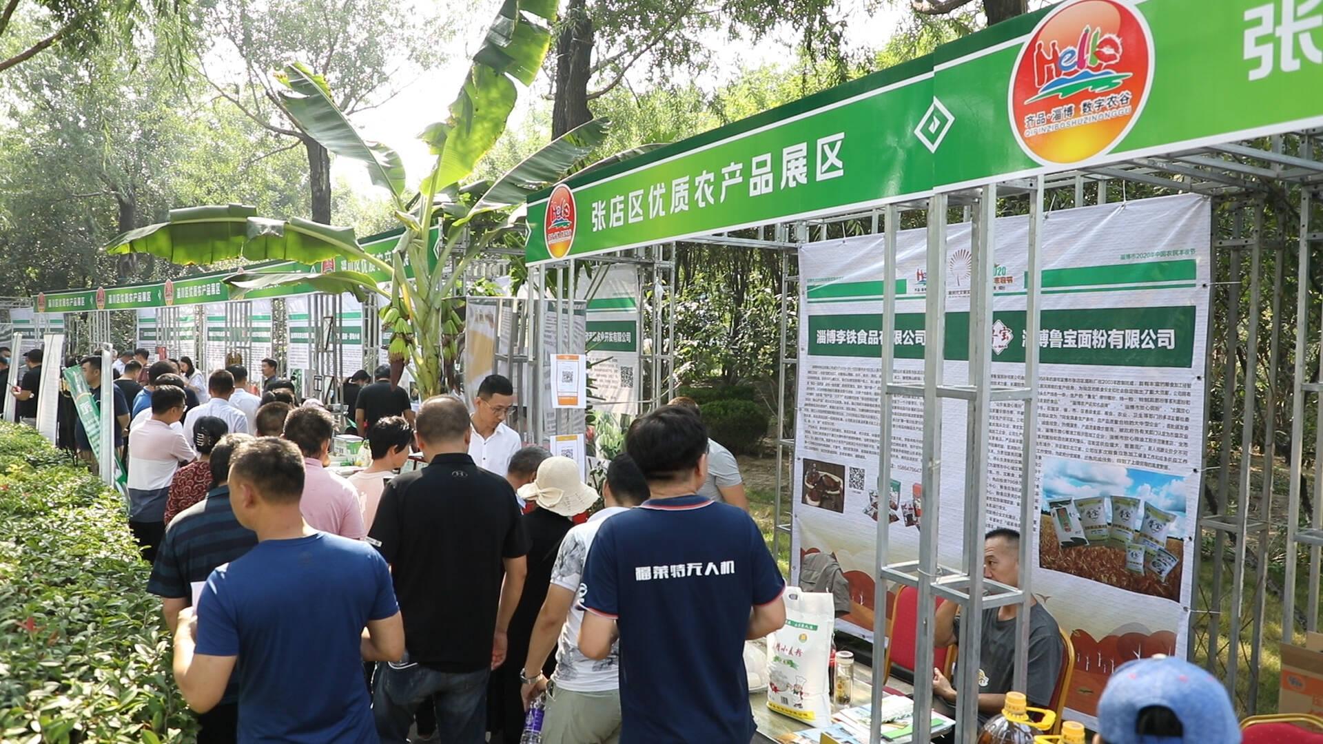 淄博市庆祝2020年中国农民丰收节活动启动 30多种名优农产品亮相