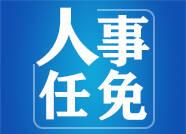 李鹏任寿光市人民政府代理市长
