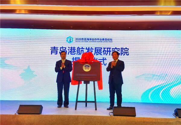 2020东亚港口联盟大会开幕 发布《东亚港口高质量发展报告》