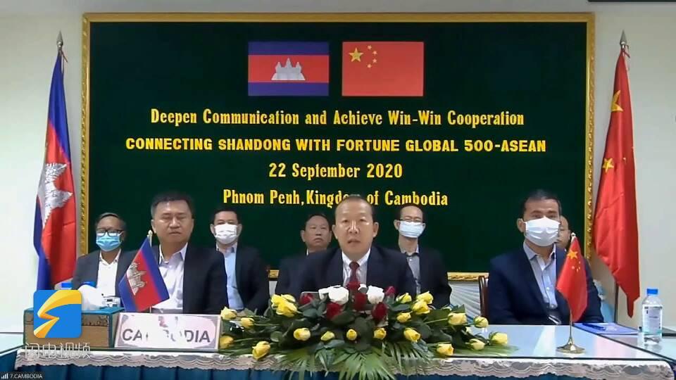 山东与世界500强 柬埔寨商务部国务秘书陈绍泰:欢迎山东企业家到柬埔寨投资兴业